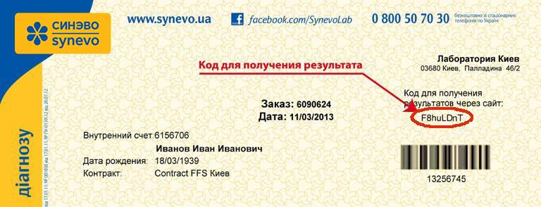 Общий анализ крови синева Справка 082 у Улица Шаболовка